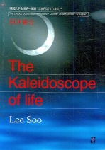 형충회합(THE KALEIDOSCOPE OF LIFE)