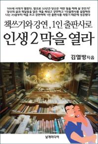책쓰기와 강연, 1인 출판사로 인생 2막을 열라