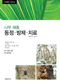 나무 해충(동정 방제 치료)