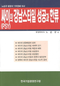 싸이(PSY)의 강남스타일 성공과 한류