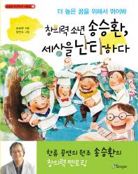 창의력 소년 송승환 세상을 난타하다