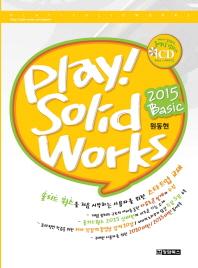 Play! Solid Works(플레이! 솔리드웍스)(Basic)(2015)