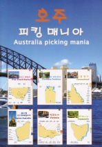 호주 피킹 매니아