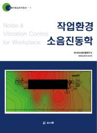 작업환경 소음진동학