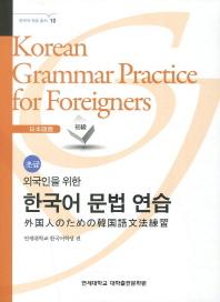 외국인을 위한 한국어 문법연습: 일본어 초급