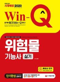 Win-Q 위험물기능사 실기 단기완성(2020)