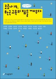 코로나 19, 한국 교육의 잠을 깨우다(큰글씨책)