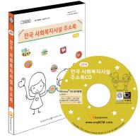 전국 사회복지시설 주소록(2016)(CD)