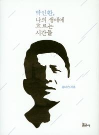 박인환, 나의 생애에 흐르는 시간들