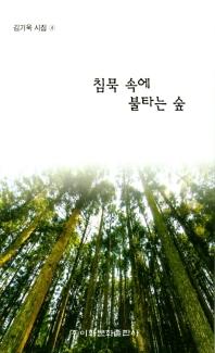 침묵 속에 불타는 숲