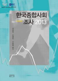 KGSS 한국종합사회조사(2013)