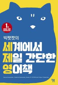 빅팻캣의 세계에서 제일 간단한 영어책