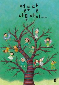 열두 달 나무 아이