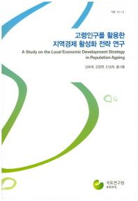 고령인구를 활용한 지역경제 활성화 전략 연구