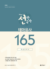 박성근 선한국사 테마유사 165 핵심요약서(2018)