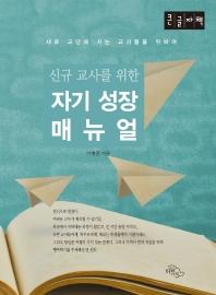 신규 교사를 위한 자기성장 매뉴얼(큰글자책)