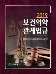 보건의약 관계법규(2019)