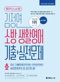 해커스소방 김정연 소방 생활영어 기출+실전문제(2021)