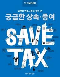 한경무크: 김앤장 변호사들이 풀어 쓴 궁금한 상속·증여