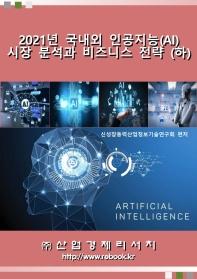 2021년 국내외 인공지능(AI) 시장 분석과 비즈니스 전략(하)