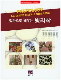 질환으로 배우는 병리학