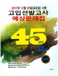 도덕 고입선발고사 예상문제집 45년간 고입총정리(2017)