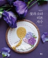 캣님의 꽃과 소녀 리본 자수