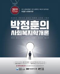 박정훈의 사회복지학개론(2019)