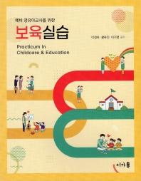 예비 영유아교사를 위한 보육실습