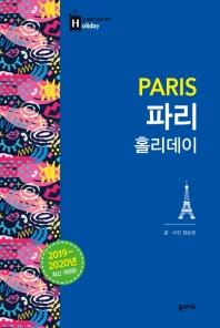 파리 홀리데이(2019-2020)