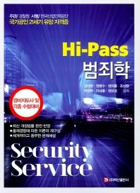 Hi-Pass 범죄학