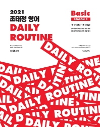 조태정 영어 DAILY ROUTINE Basic Season2(2021)