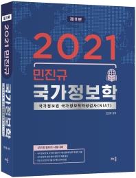 민진규 국가정보학(2021)