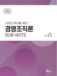 공인노무사를 위한 경영조직론 Sub-Note