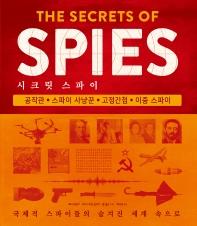 시크릿 스파이: 국제적 스파이들의 숨겨진 세계 속으로