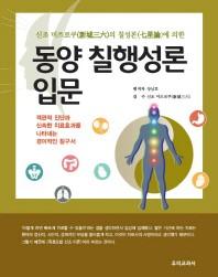 동양 칠행성론 입문