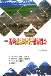짱워 중국신강자치구관광명소