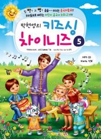 박현영의 키즈 싱 차이니즈. 5