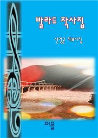 발라드 작사집