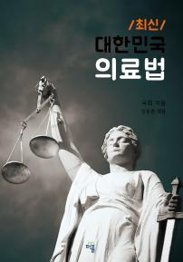 (최신·큰글자) 대한민국 의료법