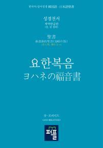 한국어-일어성경: 요한복음 ヨハネの福音書