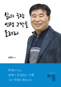 삶의 극장 인생 2막을 올려라 (컬러판)