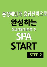 문장패턴과 응답전략으로 완성하는 Sunshine's SPA START step2
