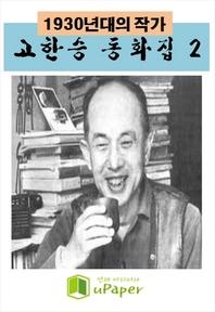 1930년대의 작가  고한승 동화집 2