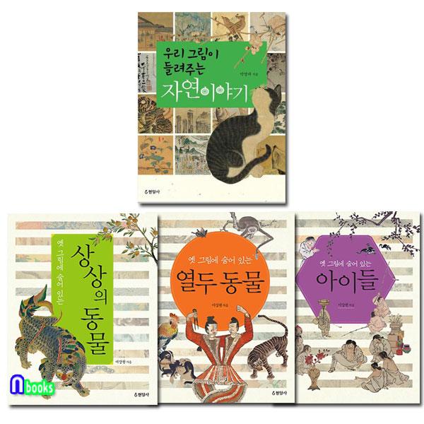 옛그림에 숨어있는 시리즈3권+우리그림이 들려주는 자연 이야기 세트(전4권)/상상의동물.열두동물.아이들.