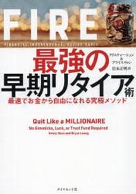 FIRE最强の早期リタイア術 最速でお金から自由になれる究極メソッド