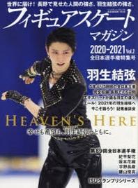 フィギュアスケ-ト.マガジン 2020-2021VOL.2