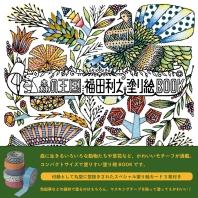 森の王國福田利之塗り繪BOOK