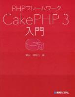 PHPフレ-ムワ-クCAKEPHP 3入門