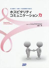 ホスピタリティコミュニケ-ション力 對人關係力.仕事力.社會的影響力を高める
